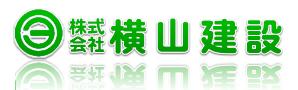 株式会社 横山建設